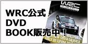 DVD、WRC公式ブックはこちら