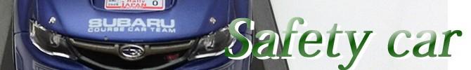 Safetycar,セーフティカー