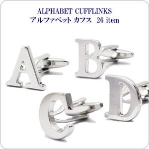 アルファベットカフス
