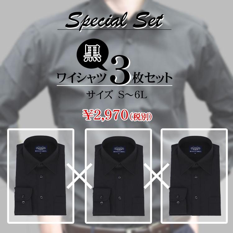 黒ワイシャツ5枚SET