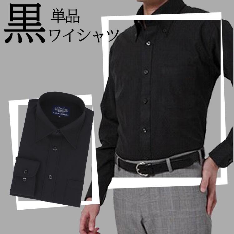 黒ワイシャツ単品