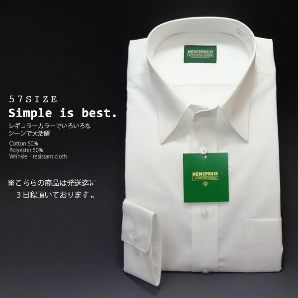 57ワイシャツ
