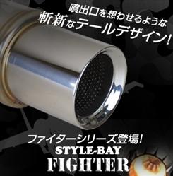 Fighter マフラー
