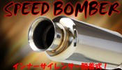 SPEED BOMBER