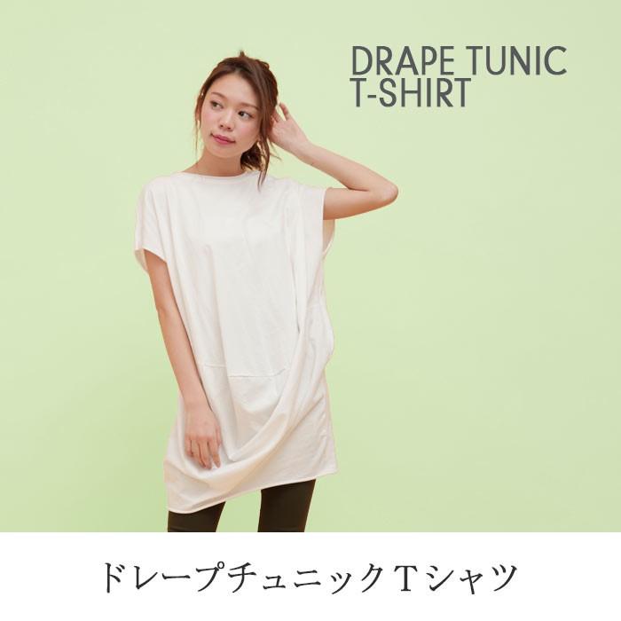 ドレープチュニックTシャツ