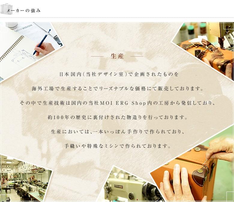 メーカーの強み 生産 日本国内(当社デザイン室)で企画されたものを海外工場で生産することでリーズナブルな価格にて販売しております。その中で生産技術は国内の当社MOIERG SHop内の工房から発信しており、約100年の歴史に裏付けされた物造りを行っております。生産においては、一本いっぽん手作りで作られており、手縫いや特殊なミシンで作られております。キャリーバッグ キャリーバック リュック 2WAY 3WAYリュックキャリー キャリーバッグ キャリーバック キャリーケース スーツケース