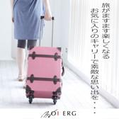 【友達と差をつけちゃおう!】           修学旅行・夏休みの旅行におすすめのスーツケース