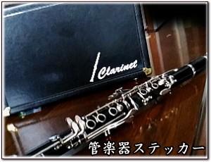 管楽器ステッカー