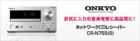 ONKYO CE-N755