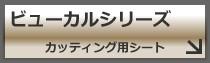 ビューカルシリーズカッティング用シート