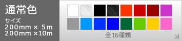 ステカ対応シート200mm通常色