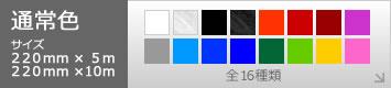 カメオ/クラフトロボ対応シート220mm通常色