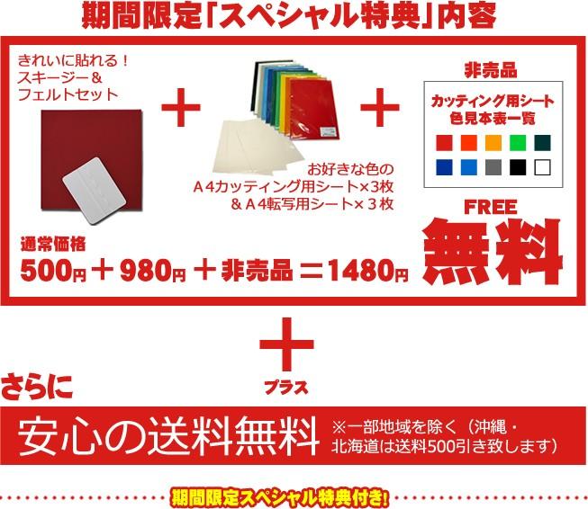 限定スペシャル特典+送料無料