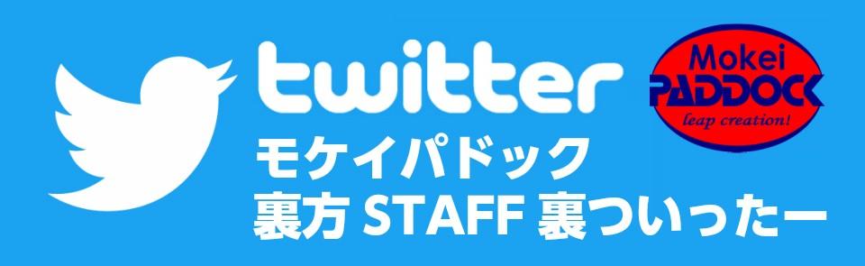 モケイパドック公式Twitter