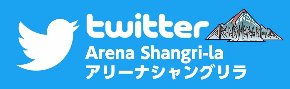 日本最大級のエアガンショップ『モケイパドック』のサバゲーフィールド アリーナシャングリラ公式Twitter