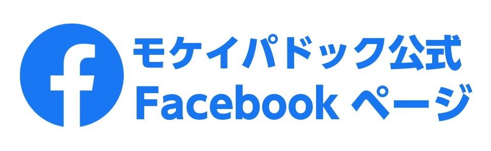 モケイパドック公式facebook