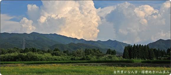 自然豊かな人吉・球磨地方の山並