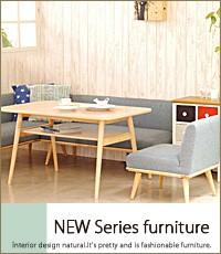 NEWシリーズ家具