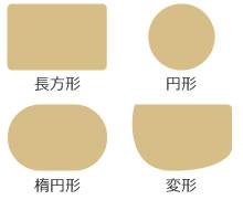 画像3:テーブル形状は4タイプ