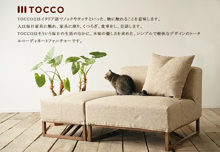TOCCOとはイタリア語でノックやタッチといった、物に触れることを意味します。人は毎日家具に触れ、家具に座り、くつろぎ、食事をし、会話します。TOCCOはそういう毎日の生活のなかに、木味の優しさを求めた、シンプルで軽快なデザインのトータルコーディネートファニチャーです。