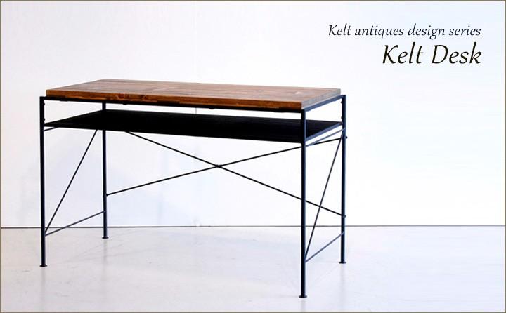イメージ画像:ケルト デスク 机 PCデスク ワークデスク kelt desk