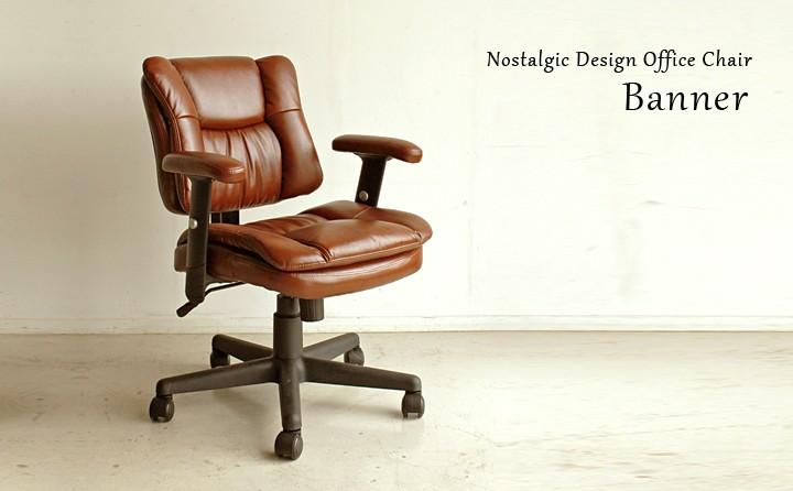 イメージ画像:オフィスチェア バナー Banner 事務椅子 CHAIR 椅子 昇降式 高さ調節