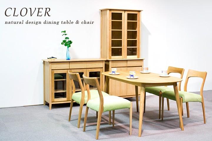 イメージ画像:クローバー楕円形ダイニングテーブル 1500 5点セット/天然木食卓テーブル