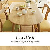 クローバー 楕円形 ダイニングテーブル