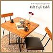 カフェテーブル 3点セット