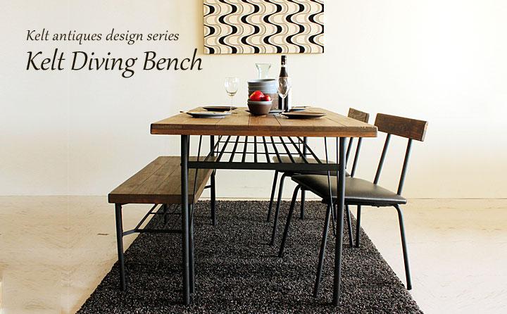 イメージ画像:ダイニングベンチ ベンチ ケルト kelt 古材家具 アイアン家具 ベンチチェア 食卓椅子
