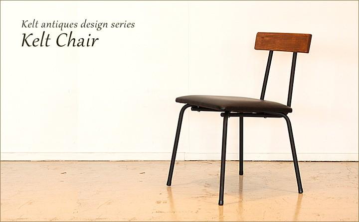 イメージ画像:ケルト チェア / kelt Chair