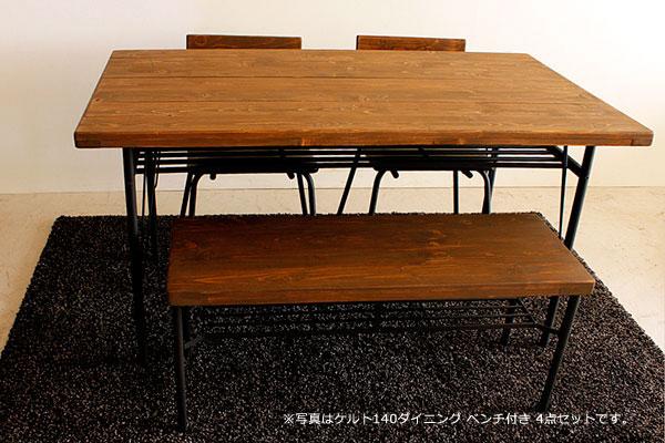 画像2:ケルト ダイニングテーブル 140 5点セット kel 古材家具 アイアン家具 ダイニングセット 食卓テーブル ベンチ