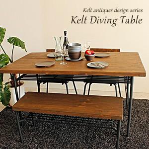 ケルト 140 ダイニングテーブル(テーブルのみ)