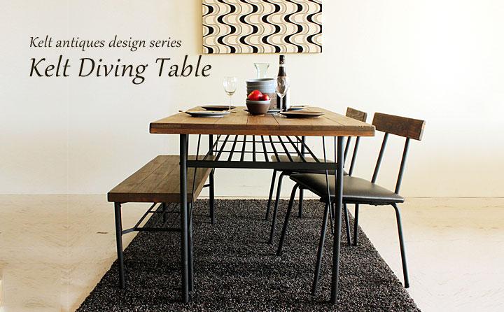イメージ画像:ダイニングテーブル ケルト 140 kelt 古材家具 アイアン家具 食卓テーブル センターテーブル