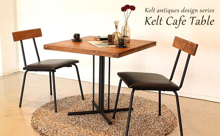 イメージ画像:ケルト カフェテーブル / kelt CAFE TABLE