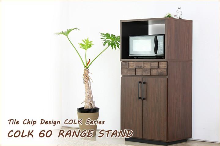イメージ画像:コルク 60 レンジスタンド COLK RANGE STAND カウンター キッチン収納 レンジ台
