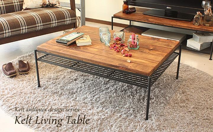 イメージ画像:ケルト リビングテーブル / kelt LIVING TABLE