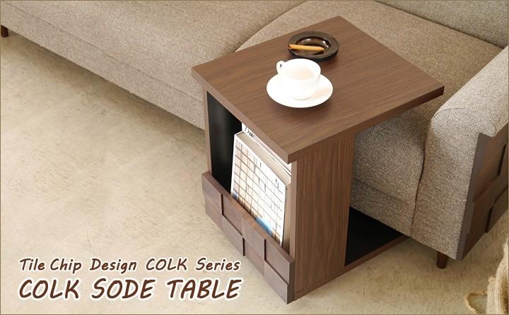 サイドテーブル ブックシェルフ コルク COLK