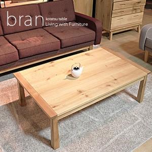 bran 120 コタツテーブル