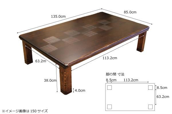 画像size:高級材 こたつ 千年KR 135 座卓 こたつ コタツ 家具調こたつ 炬燵 座卓 こたつテーブル