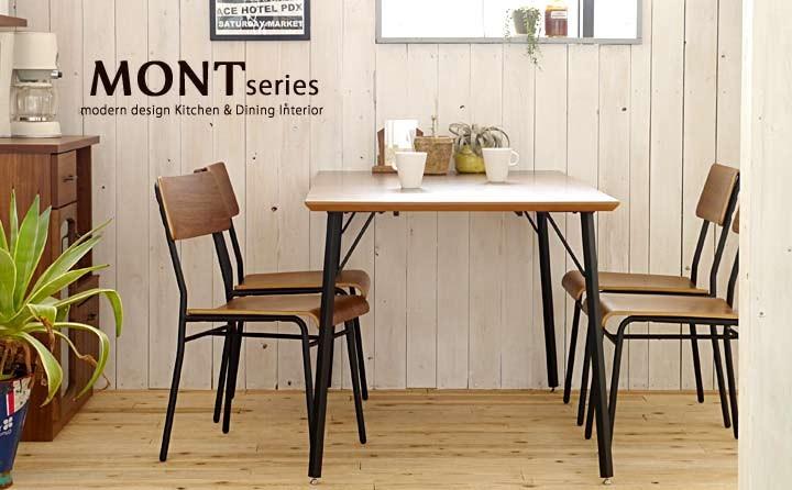 mont(モント)|木の質感を感じるモダンデザイン家具シリーズ