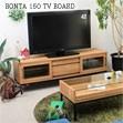 ボンタ 150 テレビボード