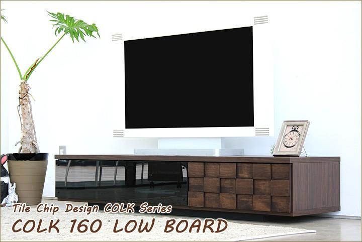 イメージ画像:コルク 160 ローボード COLK LOW BOARD/テレビボード/テレビ台/ロータイプ【送料無料】