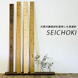 SEICHOKI 天然木 身長計