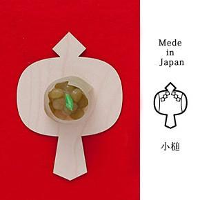 画像5:木の雑貨 めでたい菓子敷 木製雑貨 菓子敷き ギフト お祝 福 プレゼント 飛鳥工房