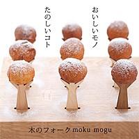 木のフォーク moku mogu モクモグ