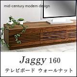 Jaggy ジャギー TVボード 160 ウォールナット