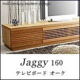 Jaggy ジャギー TVボード 160 オーク