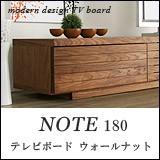 NOTE ノート TVボード 180 ウォールナット