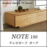 NOTE ノート TVボード 180 オーク